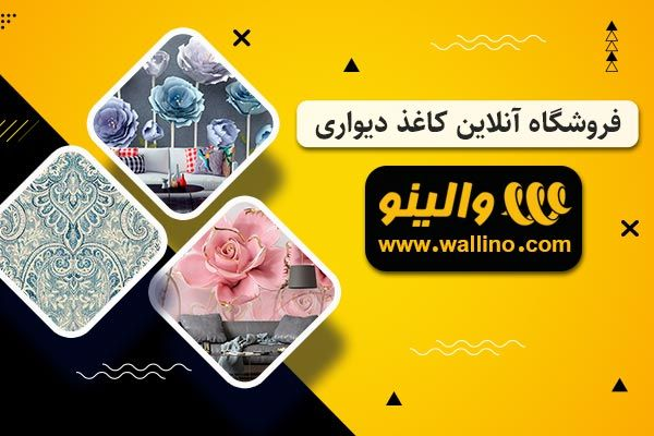 Walino;  Buy wallpaper online easily and at the best price