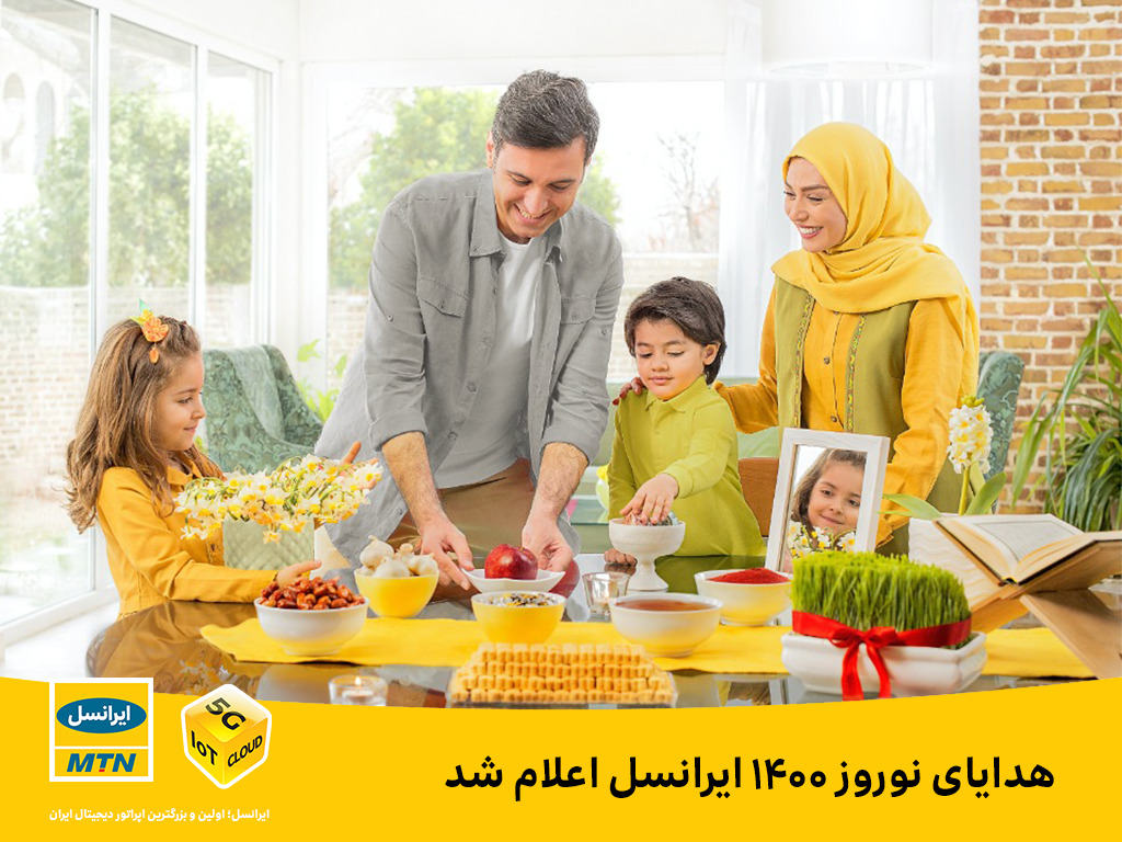 Announcement of Nowruz 1400 Irancell gifts
