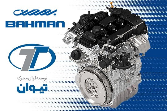 1617897818 586 Production of advanced Tiwan engines for use in Bahman and Production of advanced Tiwan engines for use in Bahman and Saipa Group vehicles began 6