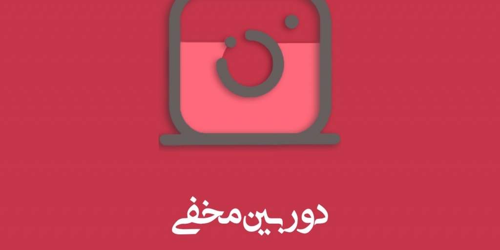 FATA POLICE: Instagram hidden cameras are a crime without a license